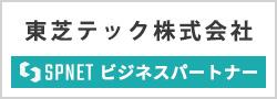 ビジネスパートナー 東芝テック株式会社
